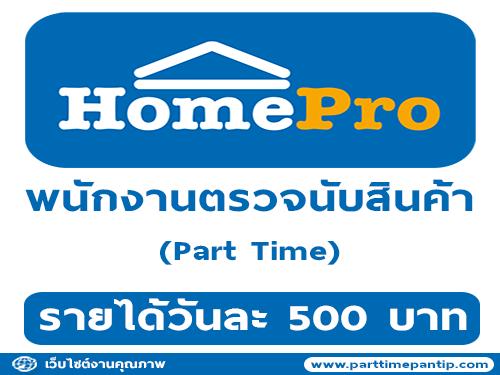 งาน Part Time ตรวจนับสินค้า Homepro (วันละ 500 บาท)