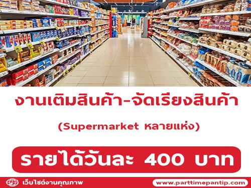 งาน Part Time เติมสินค้า จัดเรียงสินค้า ใน Supermarket หลายแห่ง