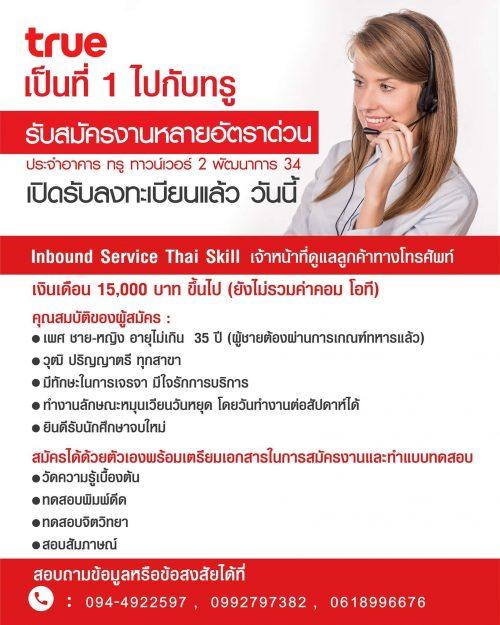 รับสมัคร Call Center Inbound Service (200 อัตรา)