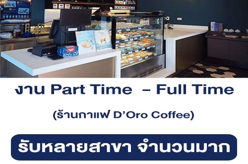 งาน Part Time – Full Time ร้านกาแฟ D'Oro Coffee