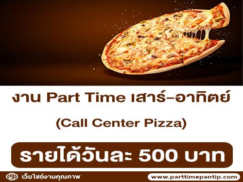 งาน Part Time เสาร์-อาทิตย์ Call Center Pizza