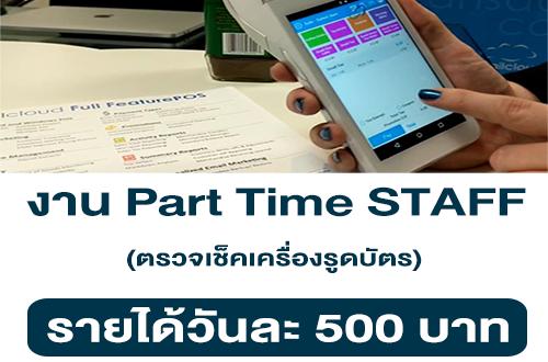 งาน Part Time STAFF เช็คเครื่องรูดบัตร (วันละ 500 บาท)
