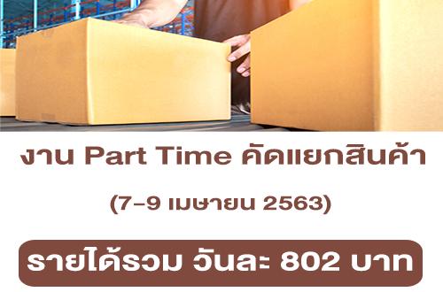 งาน Part Time คัดแยกสินค้า (วันละ 802 บาท)