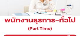 รับสมัครพนักงานธุรการ-ทั่วไป (Part Time)
