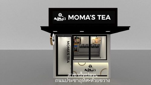 รับสมัครพนักงานร้านชาไข่มุก Moma's Bubble Tea Bar