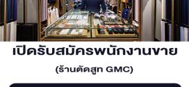 รับสมัครพนักงานขายร้านตัดสูท GMC