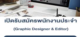 รับสมัครพนักงาน Graphic Designer & Editor