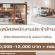 รับสมัครพนักงานประจำร้านชาออร์แกนิค Northlandtea & Juice Café
