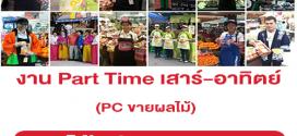 งาน Part Time เสาร์-อาทิตย์ (PC ขายผลไม้) วันละ 550 บาท