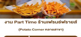 งาน Part Time ร้านเฟรนช์ฟรายส์ทอดปรุงรส Potato Corner