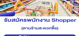 รับสมัคร Shopper ตามร้านสะดวกซื้อ (วันละ 756 บาท)