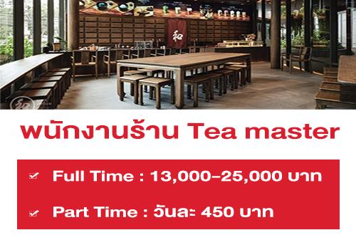 รับสมัครพนักงานประจำหน้าร้าน Tea master