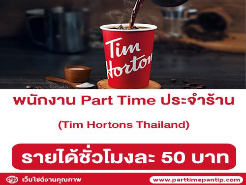 งาน Part Time ประจำร้าน Tim Hortons Thailand