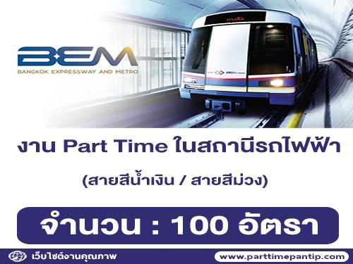 รับสมัครพนักงาน Part Time ในสถานีรถไฟฟ้า