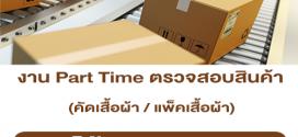 งาน Part Time ตรวจสอบและคัดแยกคุณภาพสินค้า (วันละ 700 บาท)