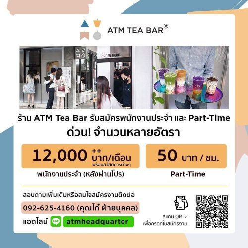 งาน Part Time – Full Time ร้าน ATM Tea Bar