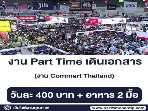 งาน Part-Time เดินเอกสาร (งาน Commart Thailand)
