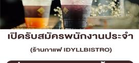 รับสมัครพนักงานประจำร้านกาแฟ IDYLL Bistro