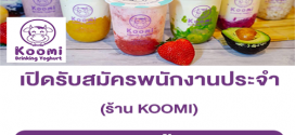 รับสมัครพนักงานประจำร้าน KOOMI
