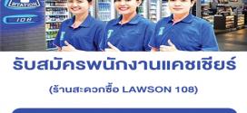 รับสมัครแคชเชียร์ประจำร้านสะดวกซื้อ LAWSON 108