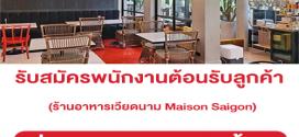 รับสมัครพนักงานต้อนรับลูกค้า ร้านอาหารเวียดนาม Maison Saigon