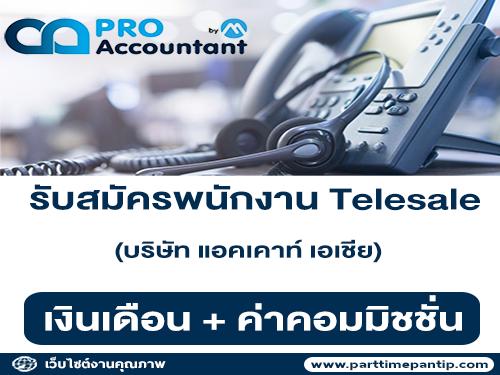 บริษัท แอคเคาท์ เอเชีย รับสมัครพนักงาน Telesale