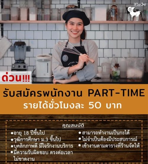 งาน Part Time ร้านเบเกอรี่ After You (ชั่วโมงละ 50 บาท)