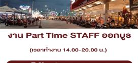 งาน Part Time STAFF ออกบูธ รับแลกของสมนาคุณให้ลูกค้า
