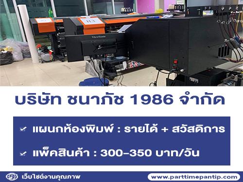 บริษัท ชนาภัช 1986 จำกัด เปิดรับสมัครแพ็คสินค้า / แผนกห้องพิมพ์