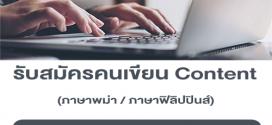 งานเขียน Content ภาษาพม่า / ภาษาฟิลิปปินส์