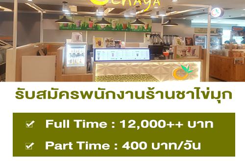 งาน Part Time – Full Time ร้านชาไข่มุก Ochaya