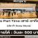 งาน Part Time เสาร์-อาทิตย์ ประจำ Sony Store (วันละ 500 บาท)
