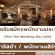 รับสมัครพนักงานประจำร้าน The Mustang Blu Cafe