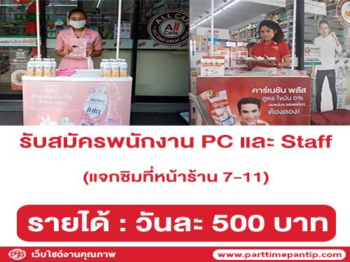 รับสมัครพนักงาน PC และ Staff แจกชิมที่หน้าร้าน 7-11 