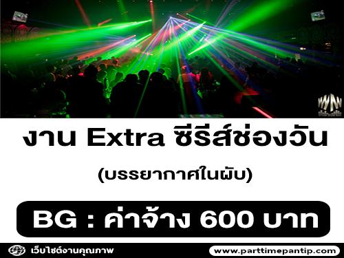 งาน Extra ซีรีส์ช่องวัน (บรรยากาศในผับ) BG : 600 บาท