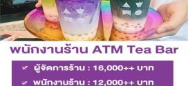 รับสมัครพนักงานประจำ ร้านชาไข่มุก ATM Tea Bar