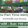 งาน Part Time STAFF ขายหนังสือ Asia Books (วันละ 700 บาท)
