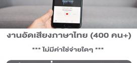 งานอัดเสียงภาษาไทย (รับมากกว่า 400 คน)