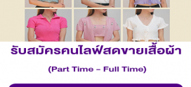 รับสมัครคนไลฟ์สดขายเสื้อผ้า (Part Time – Full Time)