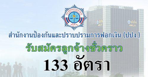 สำนักงานป้องกันและปราบปรามการฟอกเงิน (ปปง.) รับสมัครลูกจ้างชั่วคราว 133 อัตรา