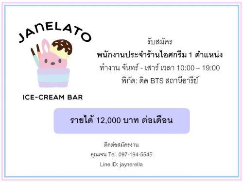 รับสมัครพนักงานร้านไอศครีม Janelato Ice-cream bar