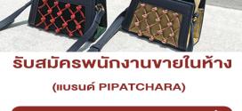 """รับสมัครพนักงานขายในห้างสินค้า แบรนด์ """"PIPATCHARA"""""""