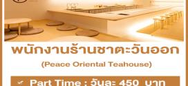 งาน Part Time ร้านชาตะวันออก Peace Oriental Teahouse