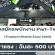 รับสมัครพนักงาน Part-Time (Thailand Mobile Expo) วันละ 500 บาท