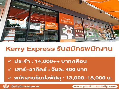 Kerry Express เปิดรับสมัครพนักงาน หลายอัตรา