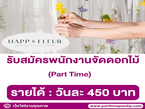 รับสมัครพนักงานจัดดอกไม้ (Part-Time) ร้าน HAPP & FLEUR