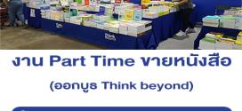 งาน Part Time ออกบูธขายหนังสือ Think beyond (วันละ 650 บาท)