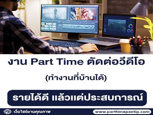 งาน Part Time ตัดต่อวีดีโอ (ทำงานที่บ้านได้)