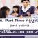 งาน Part Time ครูผู้ช่วย (เสาร์-อาทิตย์) รายได้วันละ 400-600 บาท
