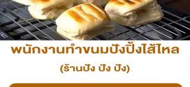 รับสมัครพนักงานทำขนมปังปิ้งไส้ไหล